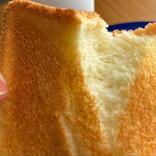"""「モスバーガー」限定【激レア食パン】食べてみた!""""価格・味・コスパ""""驚きのクオリティ♪【実食レビュー】"""