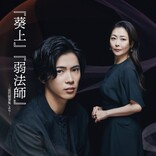 King & Prince・神宮寺勇太、初単独主演舞台『葵上』『弱法師』ビジュアル完成