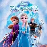 「アナと雪の女王2」テレビ初放送決定「金曜ロードショー」でアナ雪シリーズ2週連続放送