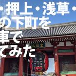 東京の下町を自転車でぐるり! 両国・押上・浅草を散策してみた