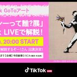 バンクシーの魅力を紹介する『GoToアート~TikTok LIVEで巡る「バンクシーって誰?展」』開催