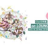 ClariS、11周年となるデビュー日にクララとカレン登場の特集イベントを「LOUNGE」で開催