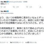 衆議院解散で丸山穂高さん「無職なう!!」とツイートし反響 「いつか解散時に書きたいなぁとずっと思っていたので念願叶いました」