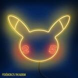 『Pokemon 25:ザ・アルバム』配信開始、ポケモン好き世界のビッグ・アーティスト参加