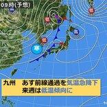 九州 あす16日 前線通過後、一気に秋深まる 大きな気温変化に注意