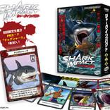 日本サメ映画学会推薦!  生存確率極小の絶叫系カードゲーム『シャークインパクト』が新発売!