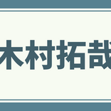 木村拓哉が家族話解禁も、意外な反響