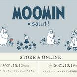 ムーミン×salut!(サリュ)のコラボアイテムが10月12日(火)より発売決定!