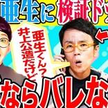 井上公造氏、ミキ亜生にドッキリ決行 「お兄ちゃんは…」と秘密をポロリ