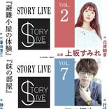 佐倉綾音ら豪華声優陣の朗読公演『STORY LIVE』6作品、dTV独占配信スタート