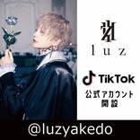 luz、ニューアルバム『FAITH』の全曲クロスフェード動画公開 公式TikTokアカウントも始動