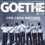 三代目 J SOUL BROTHERSを大ボリュームで特集!「ゲーテ」12月号で明かす挑戦脳とは