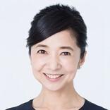 宮崎美子「『この子は芝居がダメだから、歌で鍛えさせよう』って…」歌手デビュー当時を振り返る