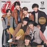 なにわ男子「CanCam」初表紙 道枝駿佑は2号連続表紙で男性初の快挙