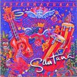 【洋楽を抱きしめて】 サンタナの起死回生のモンスター・アルバム『スーパーナチュラル』