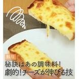 【めっちゃのび~る】チーズにあの調味料をプラスするだけ! 魅惑のチーズトーストの作り方