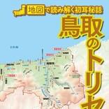 日本一人口の少ない県の素顔を探る! 『鳥取のトリセツ』発売