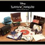 『ディズニー ツイステッドワンダーランド』各寮イメージのポーチやハンカチ、ショルダーが登場!