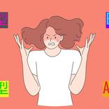 A型、B型、O型、AB型【血液型別】怒りの沸点が低いのは?