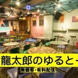 声優・置鮎龍太郎の無観客生配信ライブ『置鮎龍太郎のゆるとーく』配信!