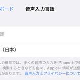 Safariの音声検索がうまくいきません!? - いまさら聞けないiPhoneのなぜ