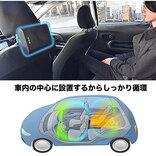 車内の空気をまるごとキレイに! ヘッドレストに取り付けられるわずか428gのポータブル空気清浄機