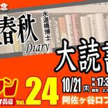 「アサヤンVol.24 藝人春秋Diary大読書会」配信! 水道橋博士が次に選んだターゲットとは?