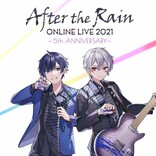 After the Rain、5周年記念リクエストライブの開催が決定 初の映画館ライブビューイング&全世界へ配信