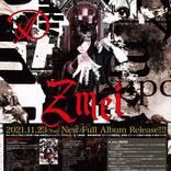 D、コンセプトフルアルバム『Zmei』のリリースが決定