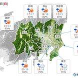 関東 北風冷たい一日 気温大幅ダウン 11月並みの肌寒さ