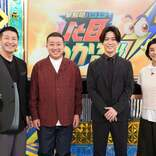 KAT-TUN亀梨和也、高嶋ちさ子と「亀ちゃん」「ちさ子さん」と呼び合う バラエティ初MCの手応えは?