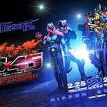 仮面ライダー&スーパー戦隊の祭り「超英雄祭」が「感謝祭」と名を変え日本武道館で開催決定