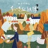 パルコと手紙社「紙博」のコラボイベント、仙台・札幌・名古屋で開催
