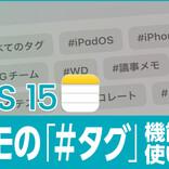 iPhone基本の「き」 第471回 iOS 15の新機能 - iPhoneの愛されアプリ「メモ」が「#タグ」に対応
