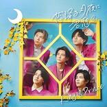 【深ヨミ】8作連続首位獲得 King & Prince『恋降る月夜に君想ふ』地域での売れ方を調査
