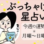 <ぶっちゃけ星占い>10/18月曜→10/24日曜の運勢は?