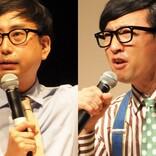 おいでやすこが、ゴリが活弁に挑戦 『京都国際映画祭2021』