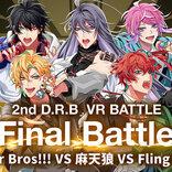 ヒプマイ 2nd D.R.B、 Final Battle中間結果が発表&ついにVR BATTLEがスタート!