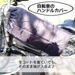 """ぴったりフィット?!""""ダイソーのレッグウォーマー""""が自転車のハンドルカバーに使えると話題"""