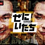 かまいたち ABEMA初の冠番組『ぜにいたち』が放送決定!
