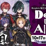 Knight A - 騎士A -、3rdワンマン『Re:Night - KnightA/騎士A - ONE-MAN LIVE『Dead Or Alive』』の詳細を発表 初の1日2回公演に挑戦