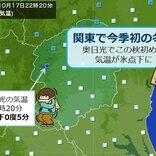 栃木県奥日光 今季初の冬日
