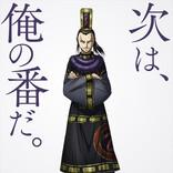 TVアニメ『キングダム』、第4シリーズが来春放送!王弟・成蟜が不敵な笑み