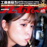 工藤美桜 宮古島で弾ける笑顔、ファースト写真集から最新撮先行公開
