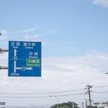 【日本一の〇〇連載】857.6キロもある「日本一長い国道」は海の上を走っていた!