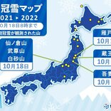 東北や関東の山で続々と「初冠雪」 関東では今シーズン初