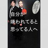 スリムクラブ真栄田、共演者から罵声を浴びた「夢を叶えるノート」とは