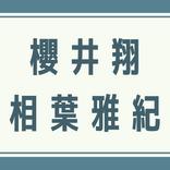 櫻井と相葉の同時結婚発表、嵐の活動再開「プロローグ」か