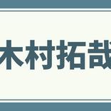 木村拓哉、櫻井翔と堂本剛との相次ぐ共演「真の理由」とは
