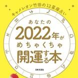 『キャメレオン竹田の12星座占い あなたの2022年がめちゃくちゃ開運する本』発売! 開運に必要なすべてが盛り込まれた1冊!